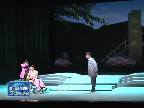 豫剧现代戏《远山桃李开》上演