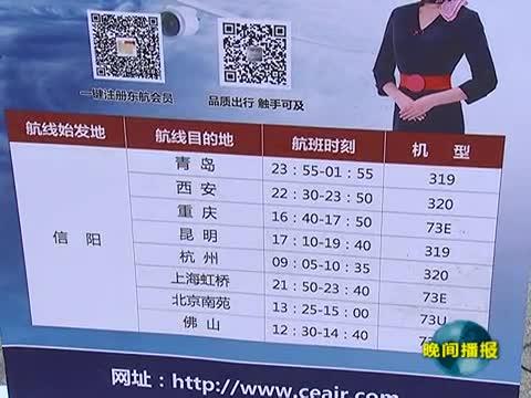 明港机场10月28日通航