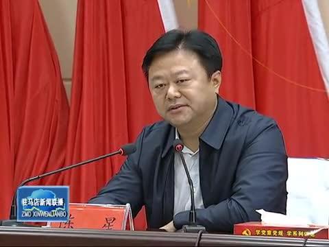 陈星出席正阳县脱贫攻坚问题反馈会 强调:背水一战 全力攻坚 确保如期脱贫摘帽