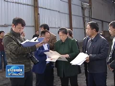 省委省政府环境保护第三督察组到汝南县开展环保督查工作
