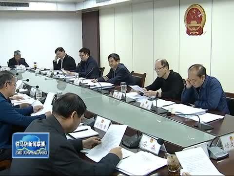 市第四届人大常委会第二十二次主任会议召开