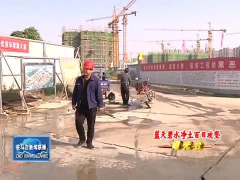市区 遂平县部分施工工地和道路环境问题突出