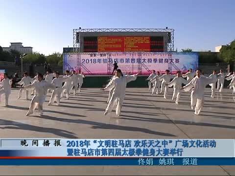 2018年驻马店市第四届太极拳健身大赛举行