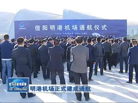 明港机场正式建成通航