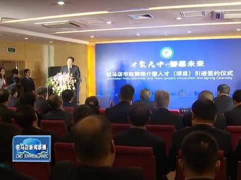中国 河南招才引智创新发展大会在郑州举行 朱是西率团参加大会