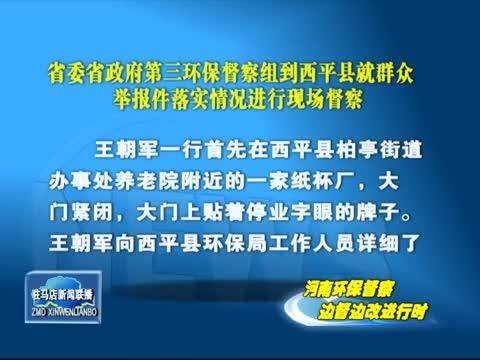 省委省政府第三环保督察组到西平县就群众举报件落实情况进行现场督察