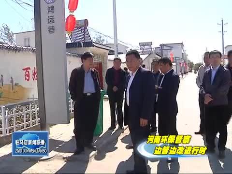 《省委省政府第三环保督察组到汝南县督导检查》