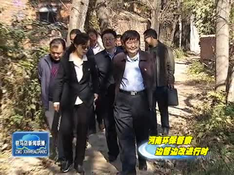 省委省政府第三环保督察组到遂平县就环保工作进行督察