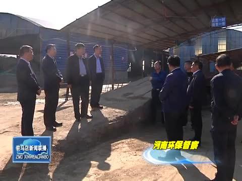 《省委省政府第三环保督察组到确山县就群众举报件情况现场督察》