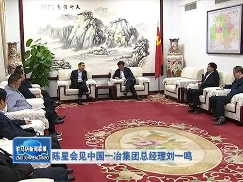 陈星会见中国一治集团总经理刘一鸣