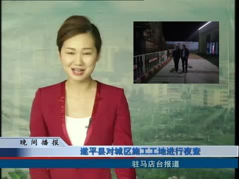 遂平县对城区施工工地进行夜查