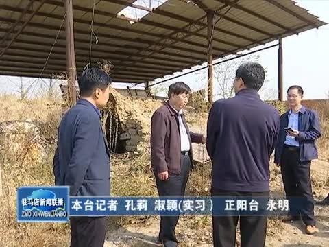 省委省政府第三环保督察组到平舆县 正阳县督察群众举报件落实情况