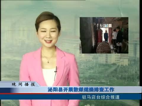 泌阳县开展散煤燃烧排查工作