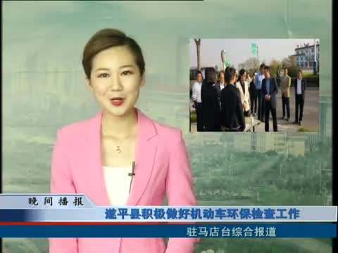 遂平县积极做好机动车环保检查工作