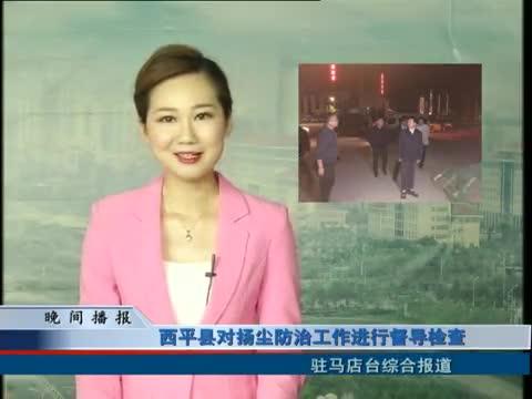西平县对扬尘防治工作进行督导检查