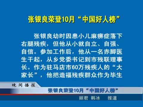 张银良荣登10月 中国好人榜