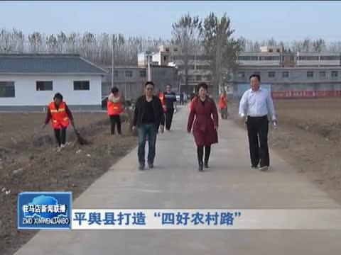 平舆县打造 四好农村路