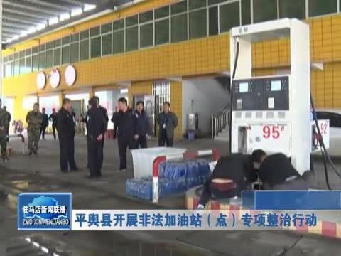 平舆县开展非法加油站点专项整治行动