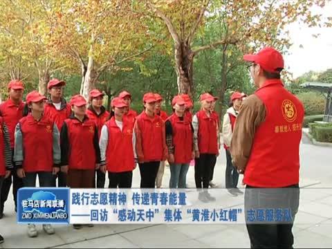 感动天中 集体 黄淮小红帽 志愿服务队