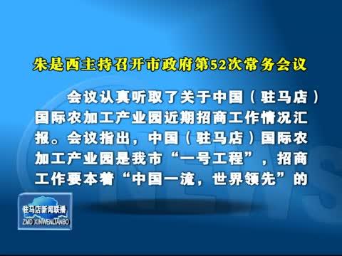 朱是西主持召开市政府第52次常务会议