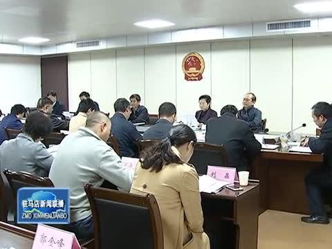 市四届人大常委会第二十三次主任会议召开