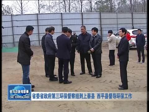 省委省政府第三环保督察组到上蔡县 西平县督导环保工作