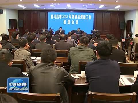 市委市政府在新蔡县召开全市2018年贫困县退出工作推进会