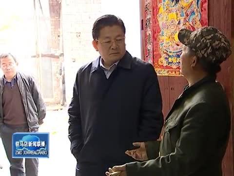 朱是西到平舆县西洋店镇实地调研脱贫攻坚工作