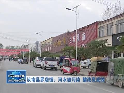 汝南县罗店镇 河水被污染 整改见成效