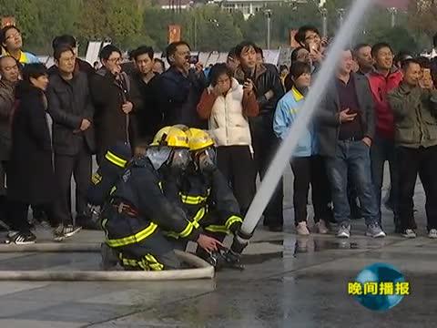 我市举行119消防宣传月活动启动仪式