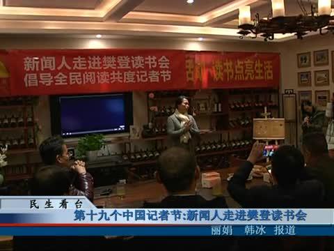 第十九个中国记者节 新闻人走进樊登读书会