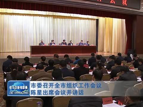 市委召开全市组织工作会议 陈星出席会议并讲话