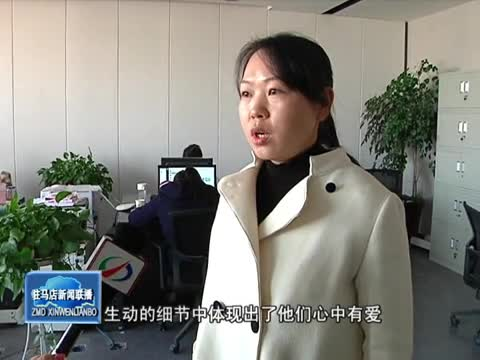 好记者讲好故事 河南省2018记者节特别节目在我市引起强烈反响