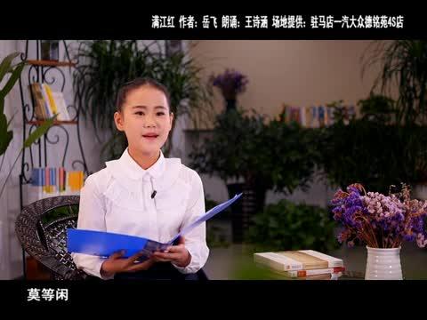 《经典诵读116期王诗涵》