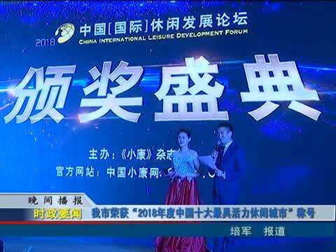 我市荣获2018年度中国十大最具活力休闲城市称号