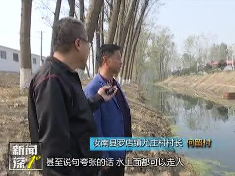 新闻深1°《汝南县罗店镇 找准症结治污忙》