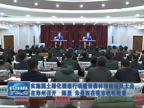 实施国土绿化提速行动建设森林河南动员大会在郑州召开