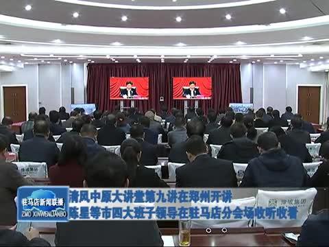 清风中原大讲堂第九讲在郑州开讲 陈星等市四大班子领导收听收看