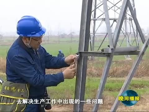 李卫军 新时代出彩电力人