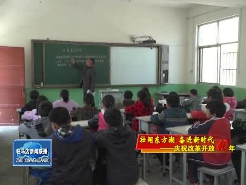 驻马店 教育改革稳步推进 教育成果令人瞩目