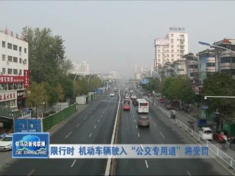 限行时 机动车辆驶入 公交专用道 将受罚