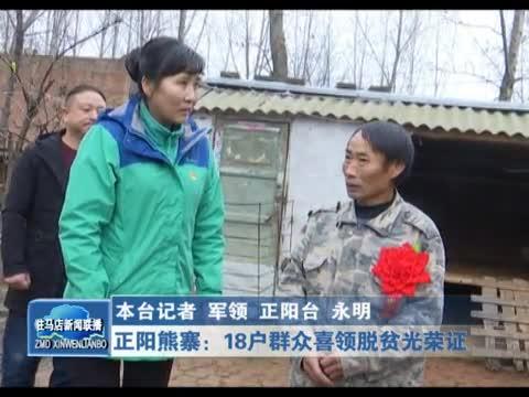 正阳熊寨 18户群众喜领脱贫光荣证