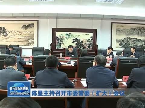 陈星主持召开市委常委扩大会议