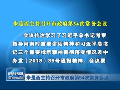 朱是西主持召开市政府第54次常务会议