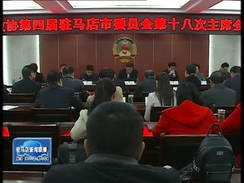市政协四届十八次主席会议召开