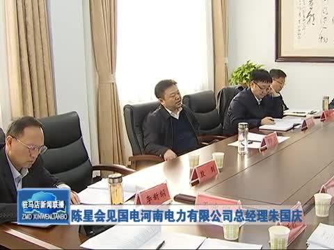 陈星会见国电河南电力有限公司总经理朱国庆