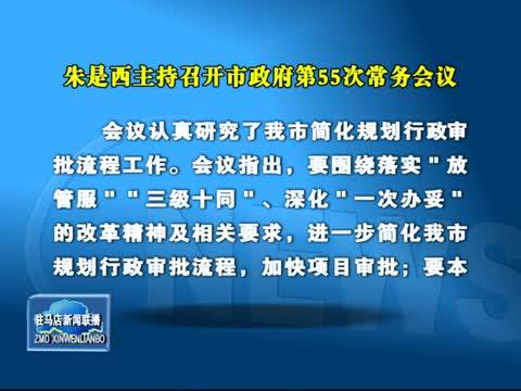 朱是西主持召开市政府第55次常务会议