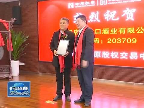 驿城区27家优秀企业在中原股权交易中心成功挂牌