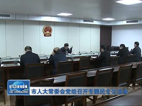 市人大常委会党组召开专题民主生活会