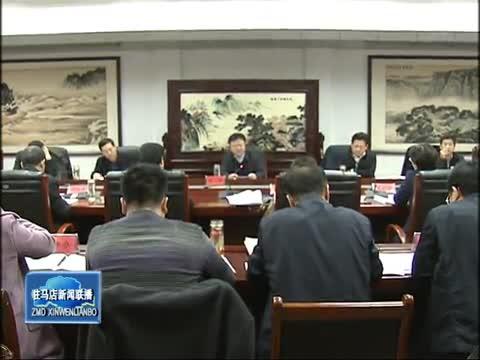 陈星主持召开四届市委全面深化改革领导小组会议